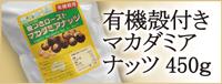 有機殻付マカダミアナッツ450g 自然派健康食品なふりショップ