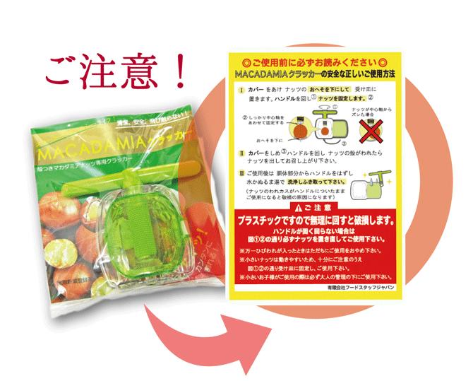 マカダミアナッツをプラスチッククラッカーを使って上手に割る方法:はじめに注意