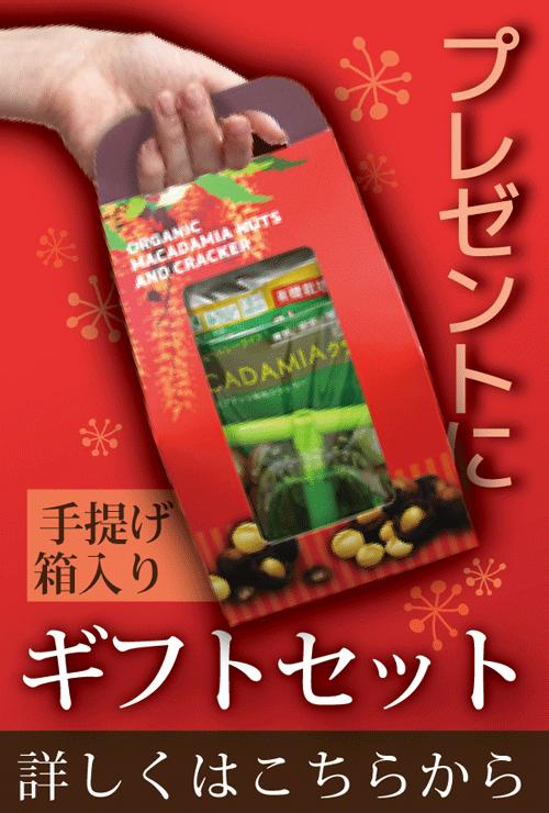 有機殻付マカダミアナッツ200gとプラスチッククラッカーのセット自然派健康食品なふりショップ