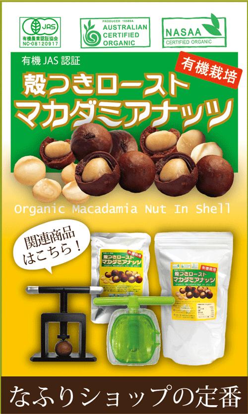 有機殻付マカダミアナッツ自然派健康食品なふりショップ