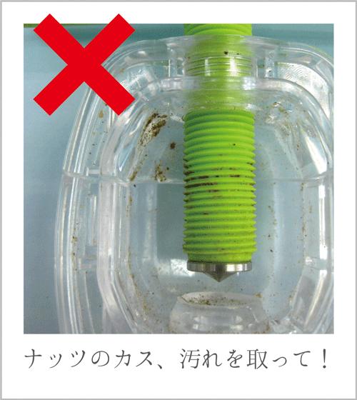 なふりショッププラスチッククラッカーのお手入れ方法:画像