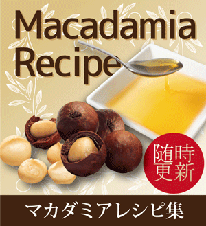 なふりショップのマカダミアナッツ・マカダミアオイルなどを使用したレシピをご紹介