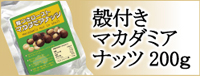 殻付マカダミアナッツ200g 自然派健康食品なふりショップ