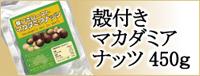 殻付マカダミアナッツ450g 自然派健康食品なふりショップ