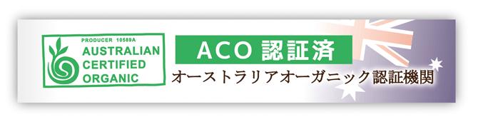 ACOオーストラリアオーガニック有機認証