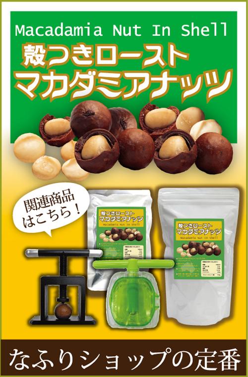 殻付マカダミアナッツ自然派健康食品なふりショップ
