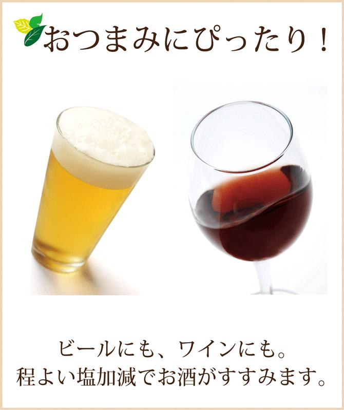 おつまみにぴったり。ビールにもワインにも程よい塩加減でお酒がすすみます