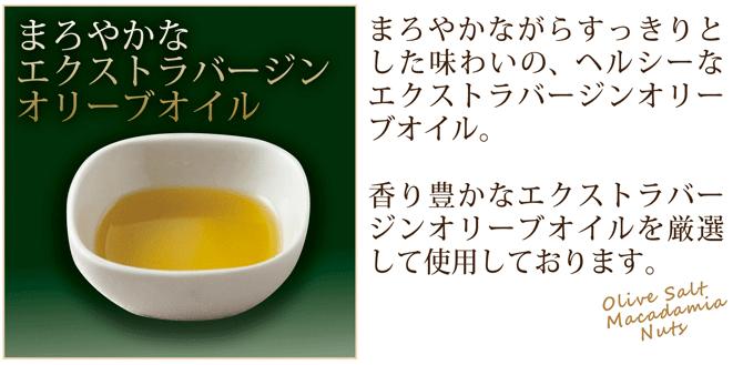 オリーブソルトマカダミアナッツ画像_オリーブオイル_自然派健康食品なふりショップ