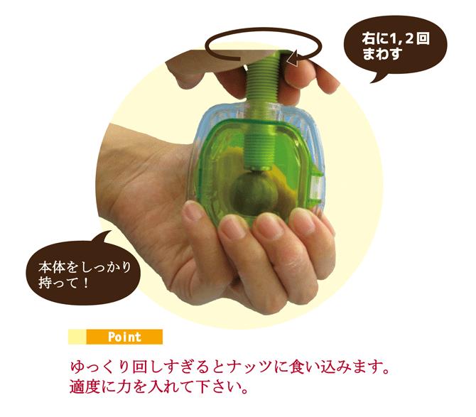 3.殻付マカダミアナッツをMACADAMIAクラッカー(プラスチック)を使って上手に割る方法