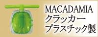 プラスチックマカダミアクラッカー 自然派健康食品なふりショップ