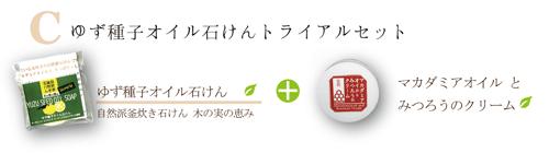 ゆず種子オイル石けん|自然派釜炊き石けん 木の実の恵み 自然派健康商品なふりショップ
