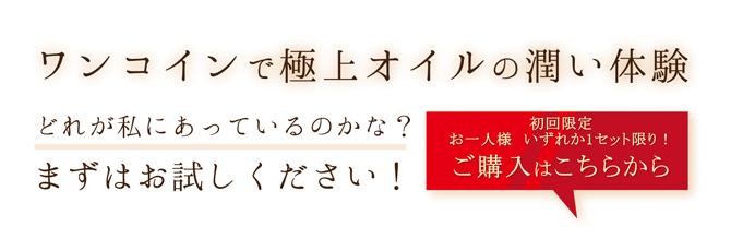 なふりオリジナル|トライアルスキンケアセット